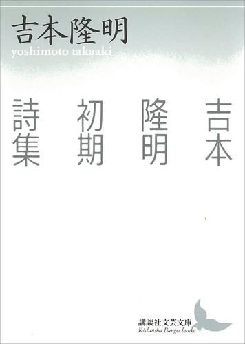 吉本隆明初期詩集 / 吉本隆明