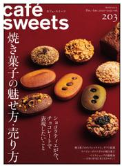 cafe-sweets(カフェスイーツ) (vol.203) / 柴田書店