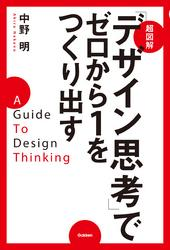 図解「デザイン思考」でゼロから1をつくり出す / 中野明