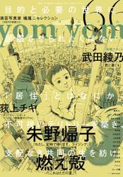 yom yom vol.66(2021年2月号) / 武田綾乃