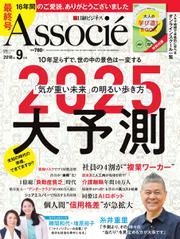 日経ビジネスアソシエ (2018年9月号) / 日経BP社