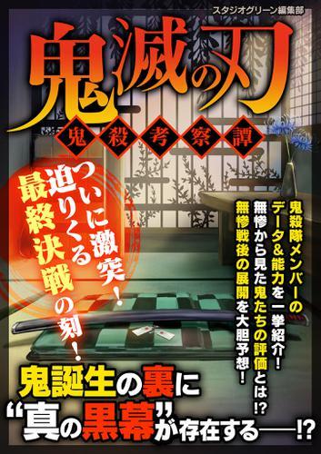 鬼滅の刃 ~鬼殺考察譚~ / スタジオグリーン編集部