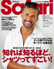 Safari(サファリ) (2021年9月号) / 日之出出版