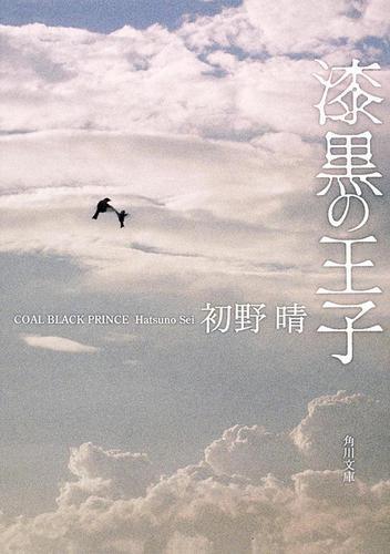 漆黒の王子 / 初野晴