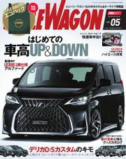 STYLE WAGON (スタイルワゴン) (2021年5月号) / 三栄