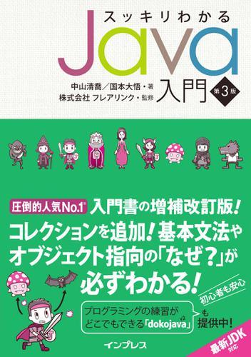 スッキリわかるJava入門 第3版 / 中山 清喬