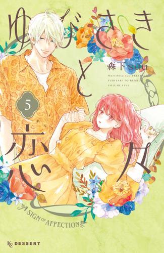 ゆびさきと恋々(5) / 森下suu