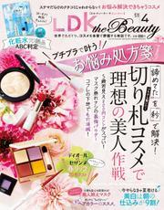 LDK the Beauty (エル・ディー・ケー ザ ビューティー)2021年4月号 / LDK the Beauty編集部