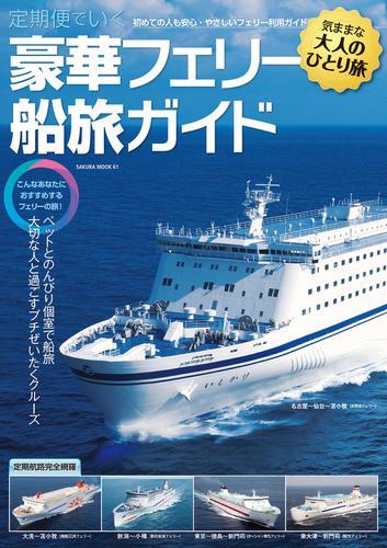 定期便でいく豪華フェリー船旅ガイド / 笠倉出版社