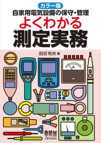カラー版 自家用電気設備の保守・管理 よくわかる測定実務 / 田沼和夫