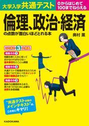 大学入学共通テスト 倫理、政治・経済の点数が面白いほどとれる本 / 奥村薫