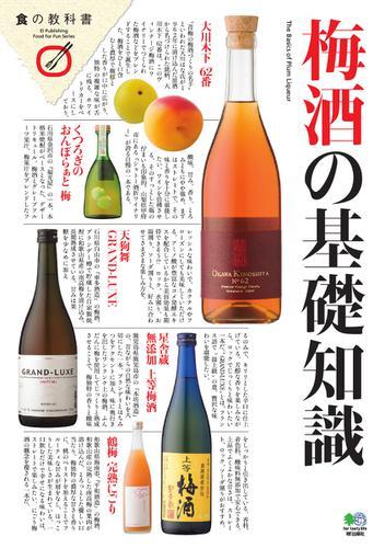 梅酒の基礎知識 (2016/02/09) / エイ出版社