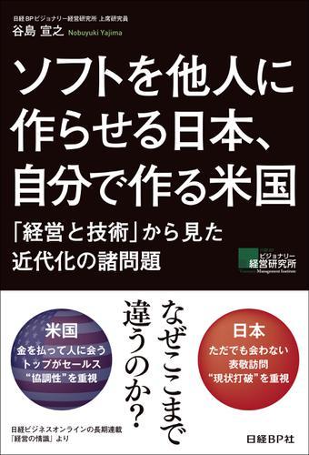 ソフトを他人に作らせる日本、自分で作る米国 / 谷島宣之