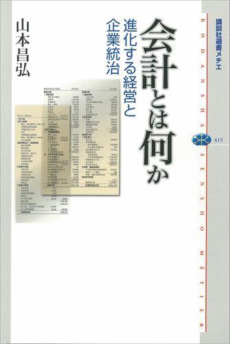 会計とは何か 進化する経営と企業統治 / 山本昌弘