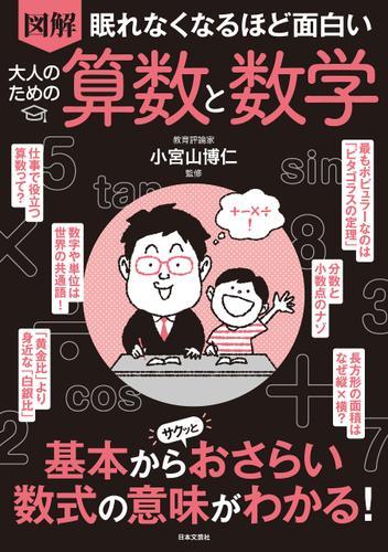 眠れなくなるほど面白い 図解 大人のための算数と数学 / 小宮山博仁