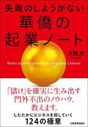 失敗のしようがない 華僑の起業ノート / 大城太