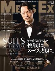 MEN'S EX[メンズエグゼクティブ(旧:メンズイーエックス)] (2020年12月号) / 世界文化社