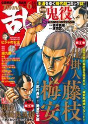 コミック乱 ツインズ (2021年6月号) / 橋本孤蔵