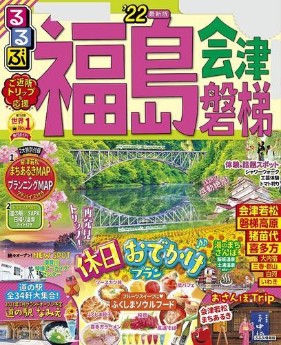 るるぶ福島 会津 磐梯'22 / JTBパブリッシング