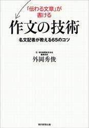 「伝わる文章」が書ける作文の技術 名文記者が教える65のコツ / 外岡秀俊