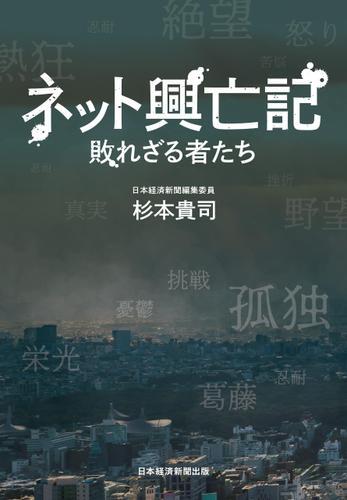 ネット興亡記 敗れざる者たち / 杉本貴司