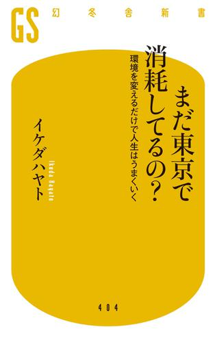 【電子版特典付き】まだ東京で消耗してるの? 環境を変えるだけで人生はうまくいく / イケダハヤト