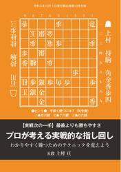 将棋世界 付録 (2021年10月号) / マイナビ出版