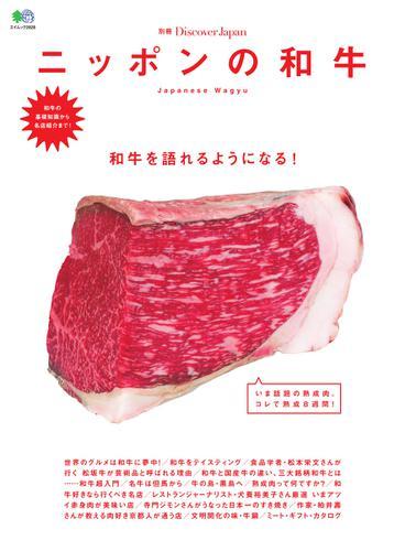 別冊Discover Japan ニッポンの和牛 (2014/08/26) / エイ出版社