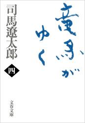 竜馬がゆく(四) / 司馬遼太郎