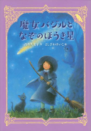 魔女バジルとなぞのほうき星 / 茂市久美子