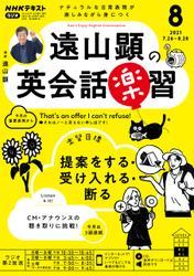 NHKラジオ 遠山顕の英会話楽習2021年8月号【リフロー版】 / 日本放送協会