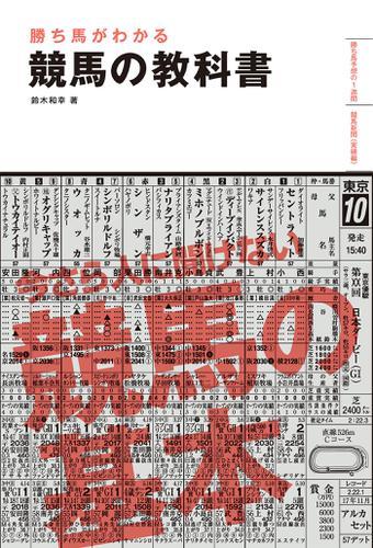 勝ち馬がわかる 競馬の教科書(池田書店) / 鈴木和幸
