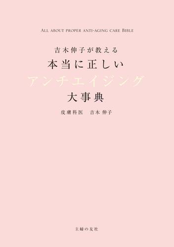 本当に正しいアンチエイジング大事典 / 吉木伸子