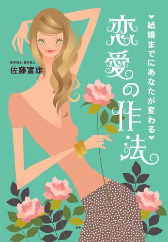 結婚までにあなたが変わる 恋愛の作法 / 佐藤富雄