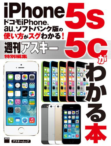 ドコモiPhone、au、ソフトバンク版の使い方がスグわかる! iPhone5s/5cがわかる本 / 週刊アスキー編集部