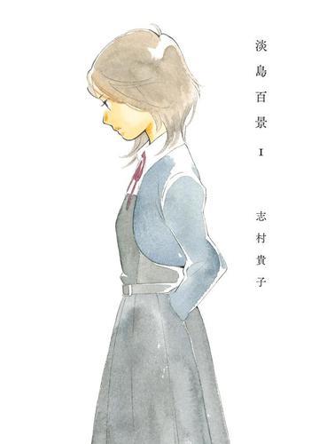 淡島百景 1 / 志村貴子