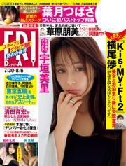 FRIDAY(フライデー) (2021年7/30・8/6号) / 講談社