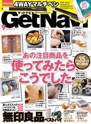 GetNavi(ゲットナビ)