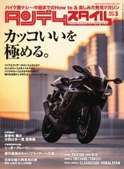 タンデムスタイル (No.226) / クレタパブリッシング