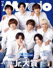 Myojo (ミョージョー) 2021年4月号【読み放題限定】 / 集英社