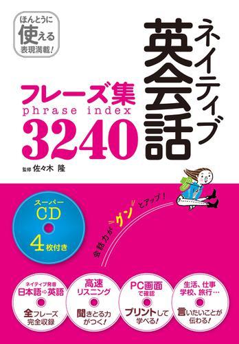 ネイティブ英会話フレーズ集3240 スーパーCD4枚付き[CD無しバージョン] / 佐々木隆