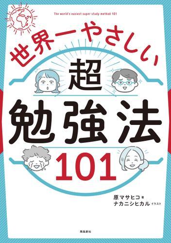 世界一やさしい 超勉強法101 / 原マサヒコ