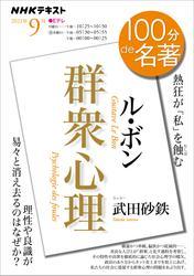 NHK 100分 de 名著ル・ボン『群衆心理』2021年9月【リフロー版】 / 日本放送協会