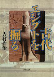 古代エジプトを掘る / 吉村作治