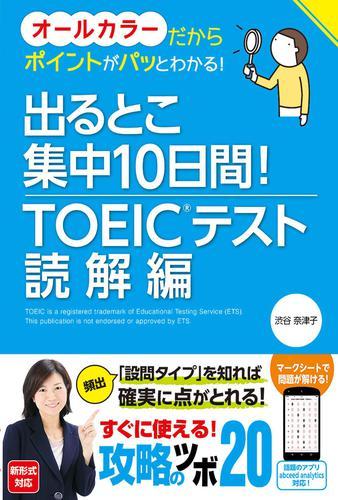 出るとこ集中10日間! TOEIC(R)テスト 読解編 / 渋谷奈津子