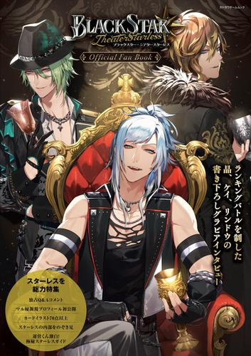 ブラックスター -Theater Starless- Official Fan Book / B's-LOG編集部