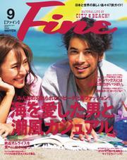 Fine(ファイン) (2017年9月号)