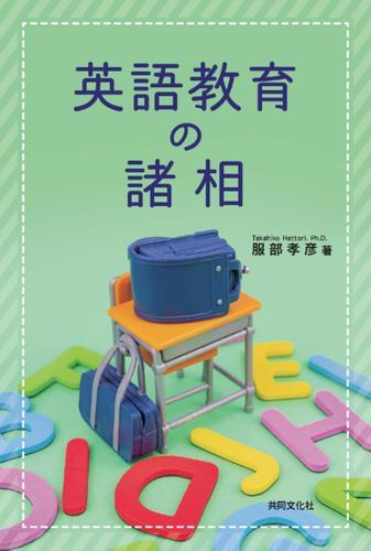 英語教育の諸相 / 服部孝彦