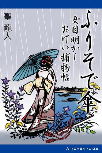ふりそで傘 女目明かしおけい捕物帖 / 聖龍人