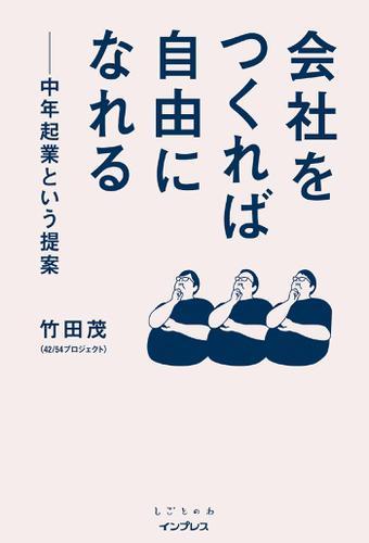 会社をつくれば自由になれる 中年起業という提案 / 竹田 茂